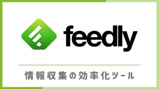 feedly情報収集の効率化・時短ツール